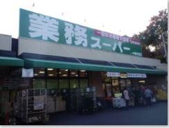 業務スーパー(奈佐原)