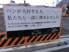 サニーサイド高槻岡本店
