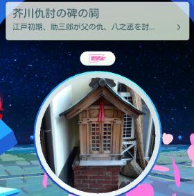 ポケモンGO_芥川仇討の碑の祠