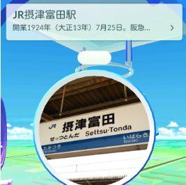 摂津富田駅_ポケモンGO_ポケストップ_JR摂津富田駅