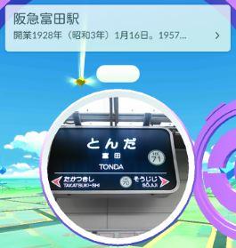 摂津富田駅_ポケモンGO_ポケストップ_阪急富田駅