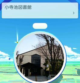 摂津富田駅_ポケモンGO_ポケストップ_小寺池図書館