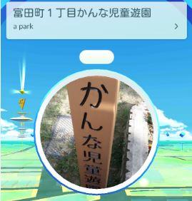 摂津富田駅_ポケモンGO_ポケストップ_宮田町1丁目かんな児童遊園