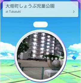 摂津富田駅_ポケモンGO_ポケストップ_大畑町しょうぶ児童公園