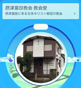 摂津富田駅_ポケモンGO_ポケストップ_摂津富田教会_教会堂