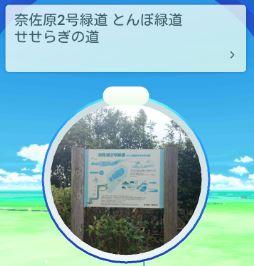 阿武山_ポケモンGO_ポケストップ