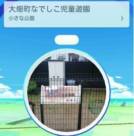 摂津富田駅_ポケモンGO_ポケストップ_大畑町なでしこ児童遊園