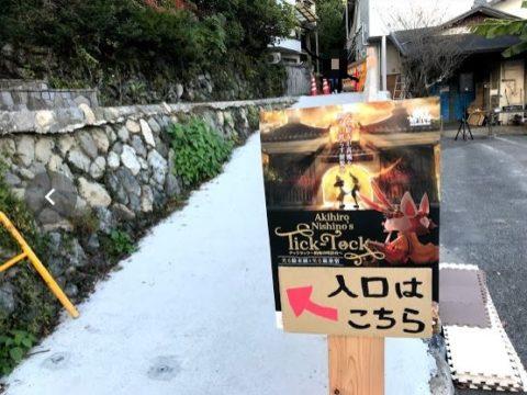 Tick-Tock光る絵本展