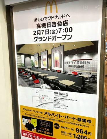 マクドナルド高槻日吉台店
