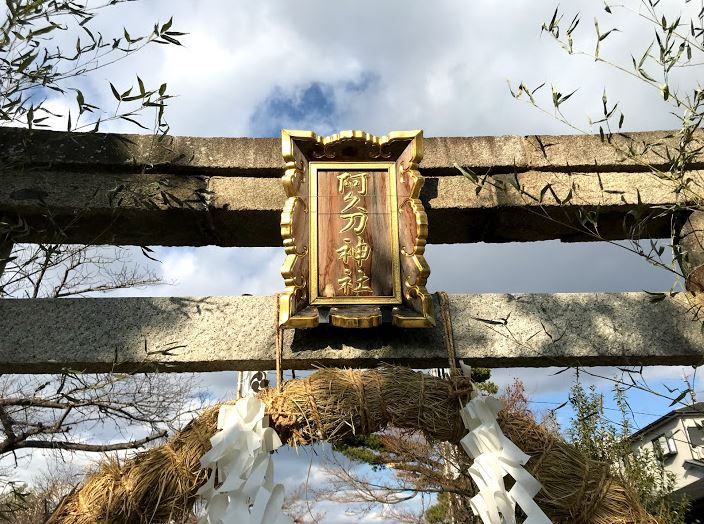 阿久刀神社