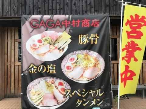 GAGA中村商店