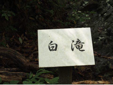 摂津峡の白滝